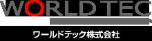 ワールドテック株式会社