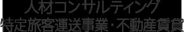 人材コンサルタント・特定旅客運送事業・不動産賃貸